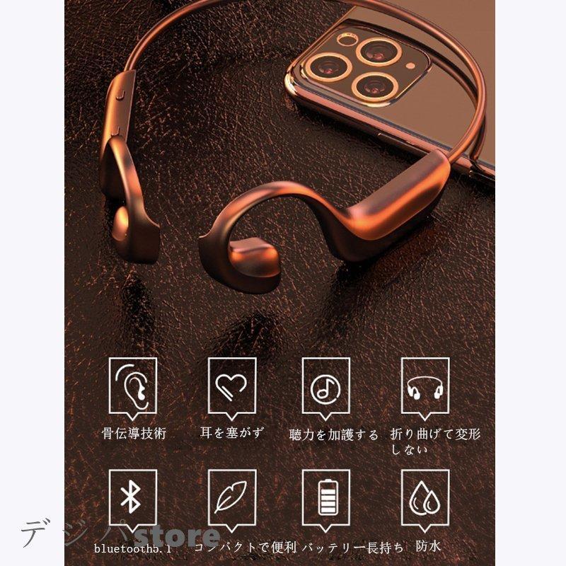 ワイヤレスイヤホン 骨伝導イヤホン 骨伝導ヘッドホン bluetooth5.1 スポーツ 生活防水 高音質 超軽量 マイク内蔵 ハンズフリー通話 iPhone Android対応 digipastore 05