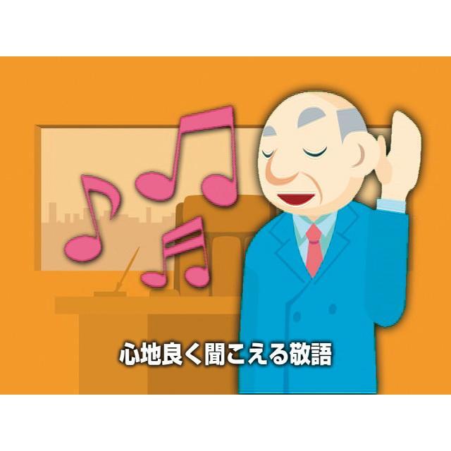 浴びるほど聞いて覚える Hearingビジネス敬語|digital-sense|03