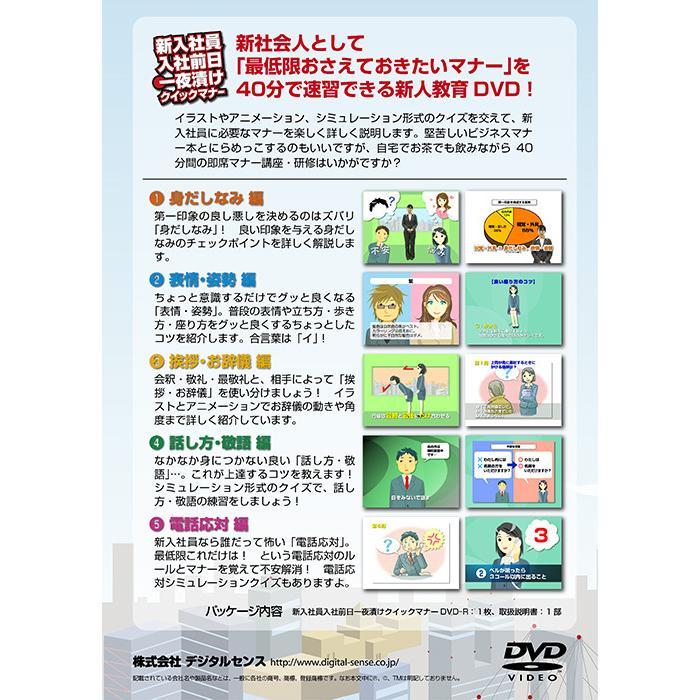 新入社員入社前日一夜漬けクイックマナー|digital-sense|02