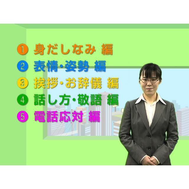 新入社員入社前日一夜漬けクイックマナー|digital-sense|03