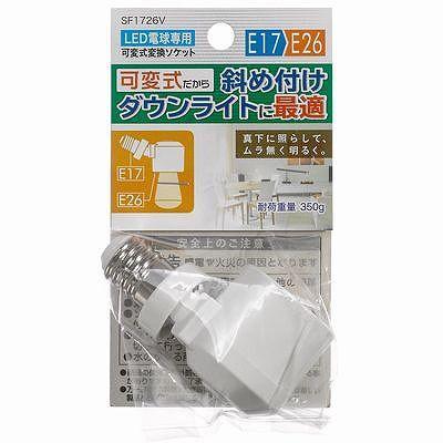 ヤザワ LED電球専用可変式ソケット YAZAWA SF1726V E17→E26口金変換アダプター ソケット変換アダプター|digital7|02