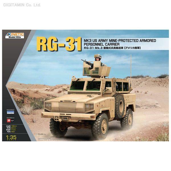 送料無料◆キネティック 1/35 ファイティングヴィークル RG-31 Mk.3 装輪式兵員輸送車(アメリカ陸軍) プラモデル K61012(E7747)