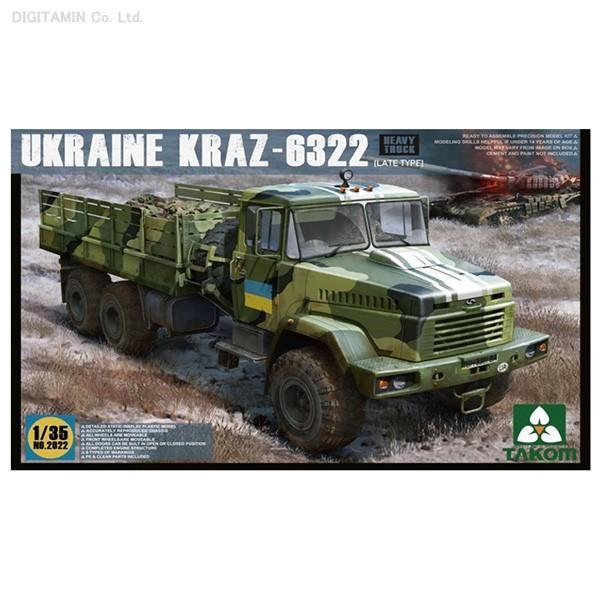 送料無料◆タコム 1/35 ウクライナKrAZ-6322 現用重トラック(後期型) プラモデル TKO2022(F3586)