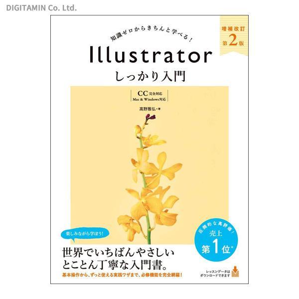Illustratorしっかり入門 知識ゼロからきちんと学べる!増補改訂 第2版 (書籍)◆ネコポス送料無料(ZB82903) digitamin