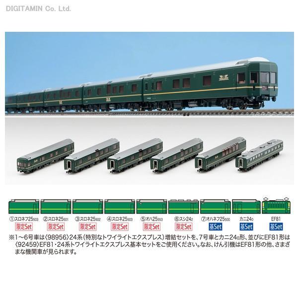 98956 TOMIX トミックス 限定 24系客車(特別なトワイライトエクスプレス)増結セット (6両) Nゲージ 鉄道模型 (ZN06757)