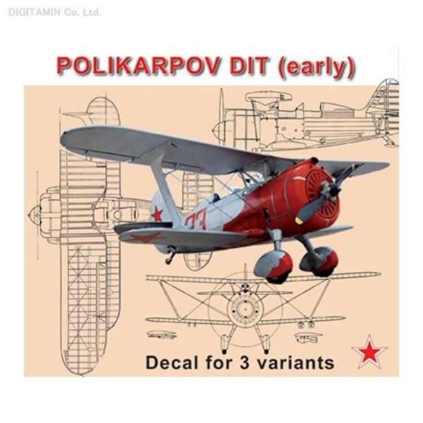 送料無料◆アーセナル 1/48 ポリカルポフ DIT 複座練習機・初期型 RA48305(ZS01048)