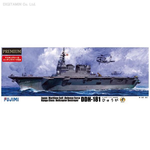 送料無料◆フジミ 1/350 海上自衛隊 護衛艦 ひゅうが プレミアム プラモデル 艦船シリーズ SPOT(ZS08581)