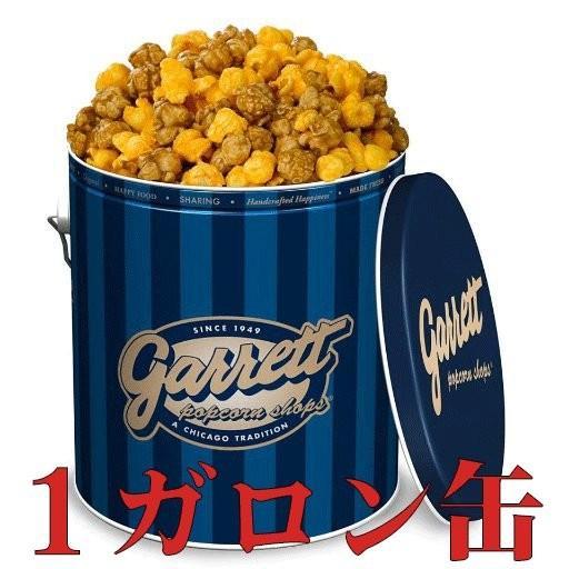 【予約】行列のできる!ギャレットポップコーン 選べる5種のフレーバー【シカゴミックス】1ガロン缶【1〜2週間で発送】