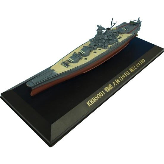 KBシップス 戦艦 大和 1945 1/1100スケール KBBS001