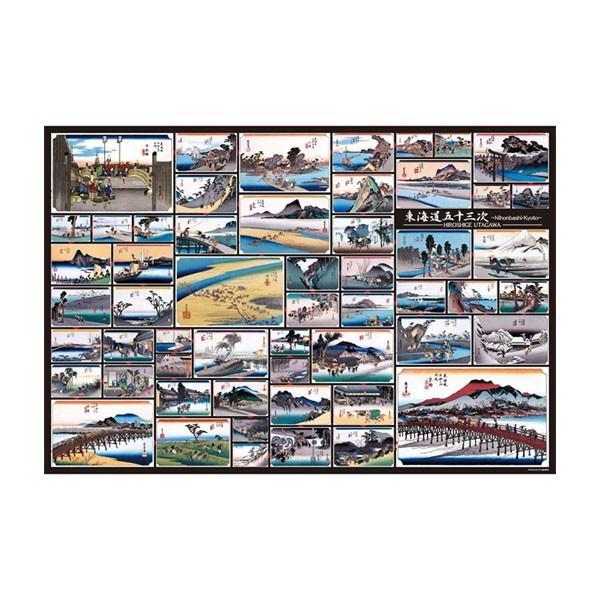ジグソーパズル 1000ピース 名画 歌川広重 東海道五十三次コレクション 31-479