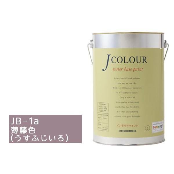 ターナー色彩 水性インテリアペイント Jカラー 4L 薄藤色(うすふじいろ) JC40JB1A(JB-1a)