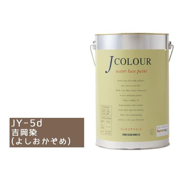 ターナー色彩 水性インテリアペイント Jカラー 4L 吉岡染(よしおかぞめ) JC40JY5D(JY-5d)