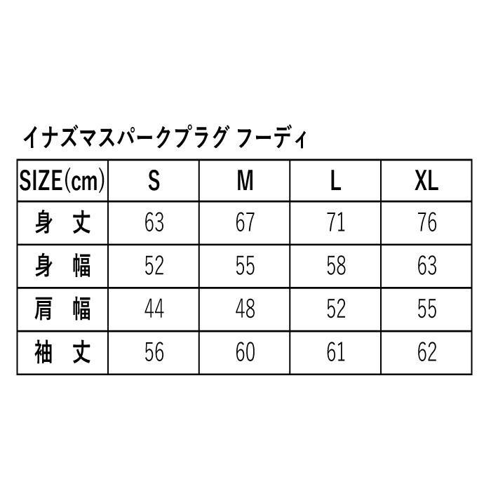 エアフィッシュ AirFish INAZUMA SPARK PLUG フルジップフーディ パーカ FH-ISP-20 dimension-3 05