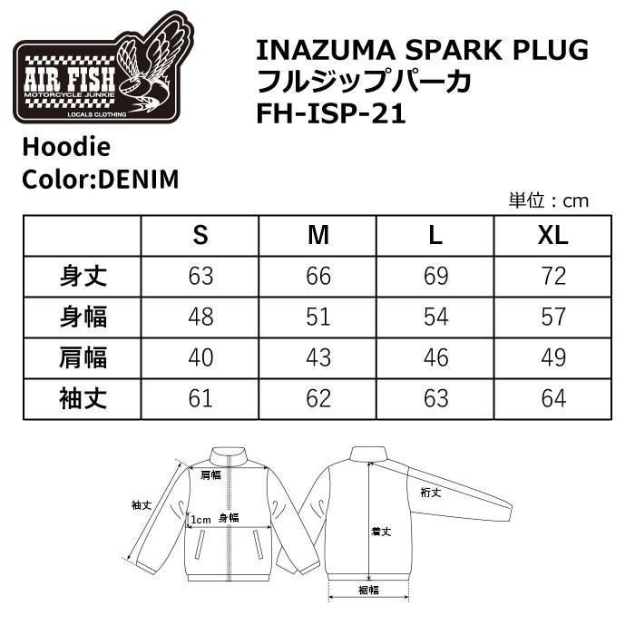 エアフィッシュ AirFish INAZUMA SPARK PLUG フルジップフーディ パーカ デニム FH-ISP-21|dimension-3|06