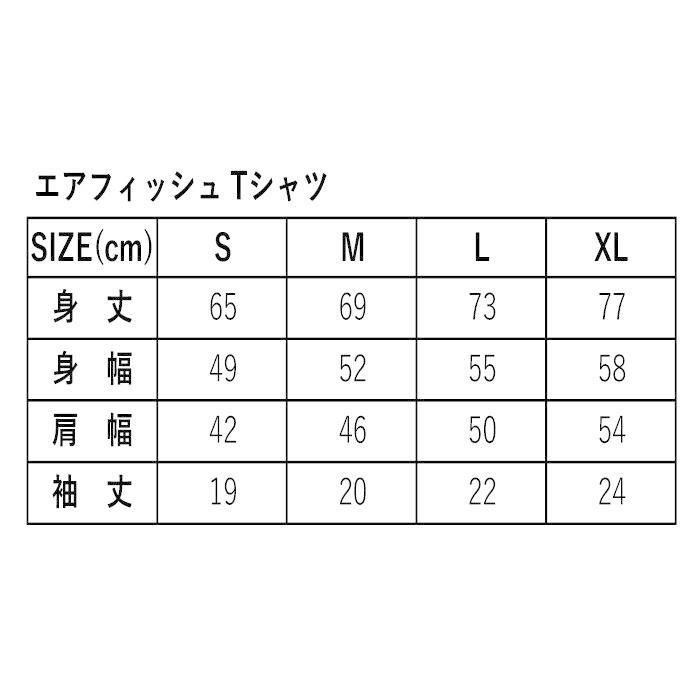 エアフィッシュ AirFish エアフィッシュ ロゴ Tシャツ T-AF-20|dimension-3|07