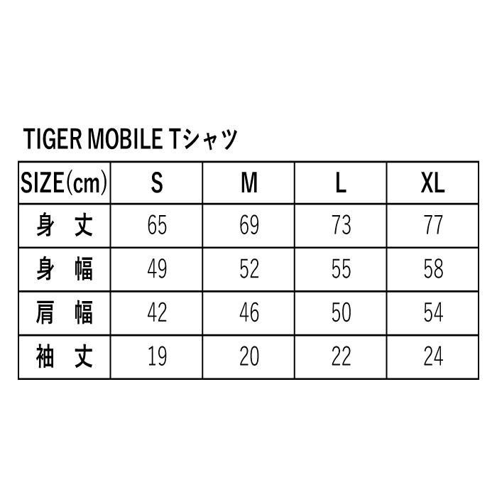 エアフィッシュ AirFish TIGER MOBILE Tシャツ T-TM-20|dimension-3|06