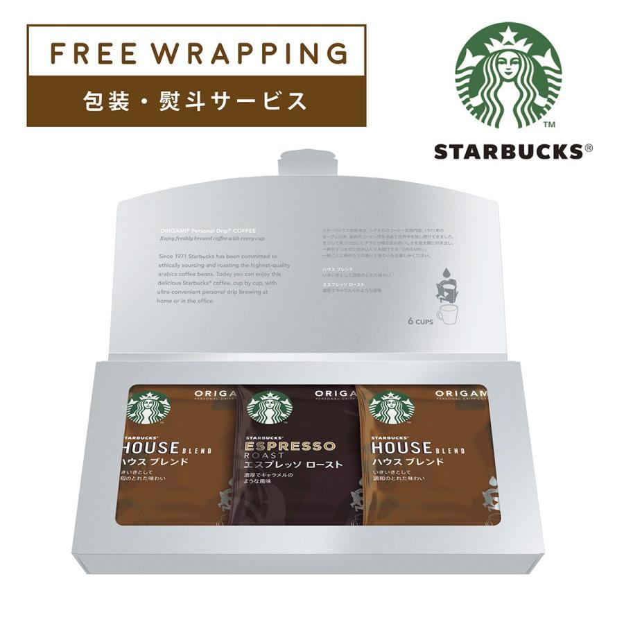 スターバックス オリガミパーソナルドリップコーヒーギフト|dimple-gift-market