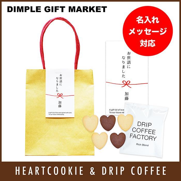 退職 プチギフト お菓子 お世話になりました 名入れ ハートクッキー コーヒー バッグ 転勤 引越し お礼の品|dimple-gift-market