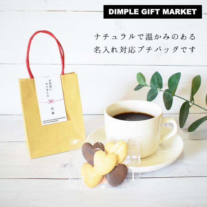 退職 プチギフト お菓子 お世話になりました 名入れ ハートクッキー コーヒー バッグ 転勤 引越し お礼の品|dimple-gift-market|06