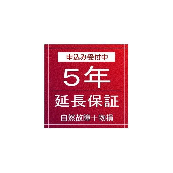物損付5年延長保証(自然+物損)【商品代金 500,001円·600,000円】(対象の商品と同時購入に限ります。)