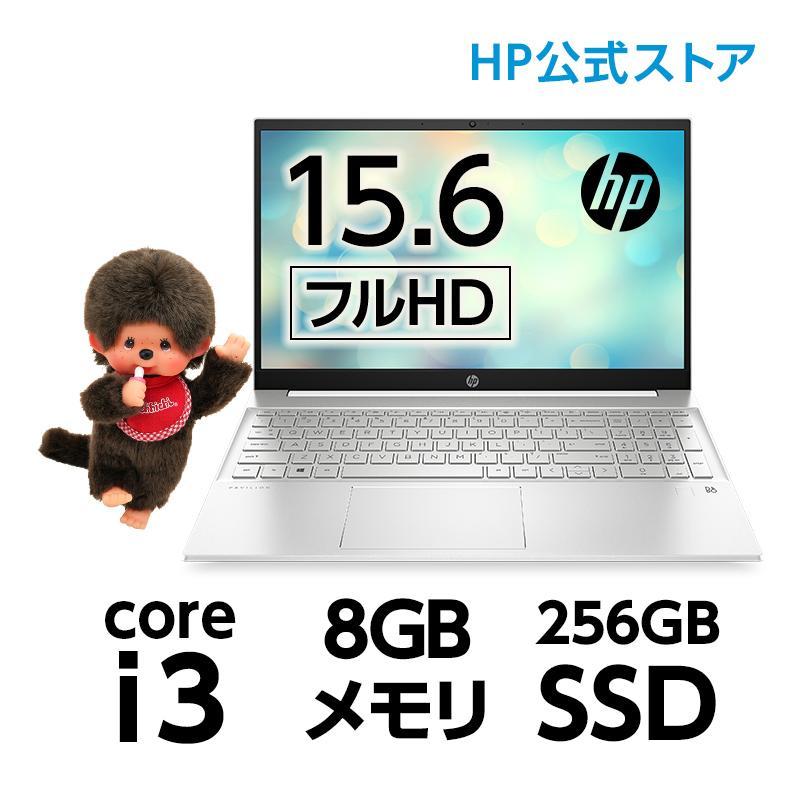 パソコン探しに疲れたら迷わずコレ HP Pavilion 15 型番:221R1PA-AADE Ryzen3 8GBメモリ 256GB 商品追加値下げ在庫復活 15.6型 ノートパソコン モンチッチ WPS版オフィス 新品 SSD FHD 通販 激安◆