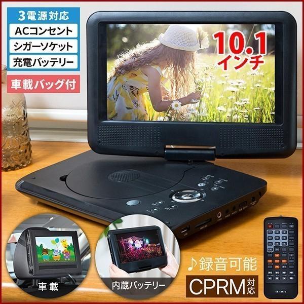 DVDプレーヤー ポータブル ポータブルDVDプレーヤー 本体 10.1型 大画面 高画質 車載 バッテリー内蔵 CD AC DC