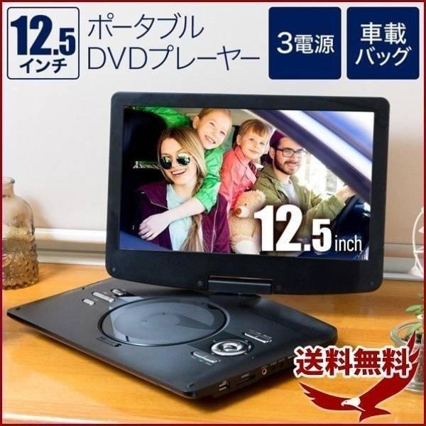 DVDプレーヤー ポータブル 車載 12.5型 ポータブルプレーヤー バッテリー内蔵 コードレス 24V AC USB SD 車載バッグ リモコン ポータブルdvdプレーヤー