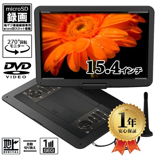 DVDプレーヤー ポータブルテレビ フルセグ 録画機能 15.4型 大画面 TV ポータブル テレビ 車 キャンプ バッテリー内蔵 DC12V リモコン