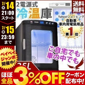 冷温庫 2電源 ポータブル冷温庫 AC DC 最大容量25L 車内用コード付 ...
