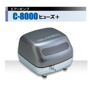 キョーリン ハイブローC−8000ヒューズ+ (エアポンプ) エアーポンプ|discountaqua2|02