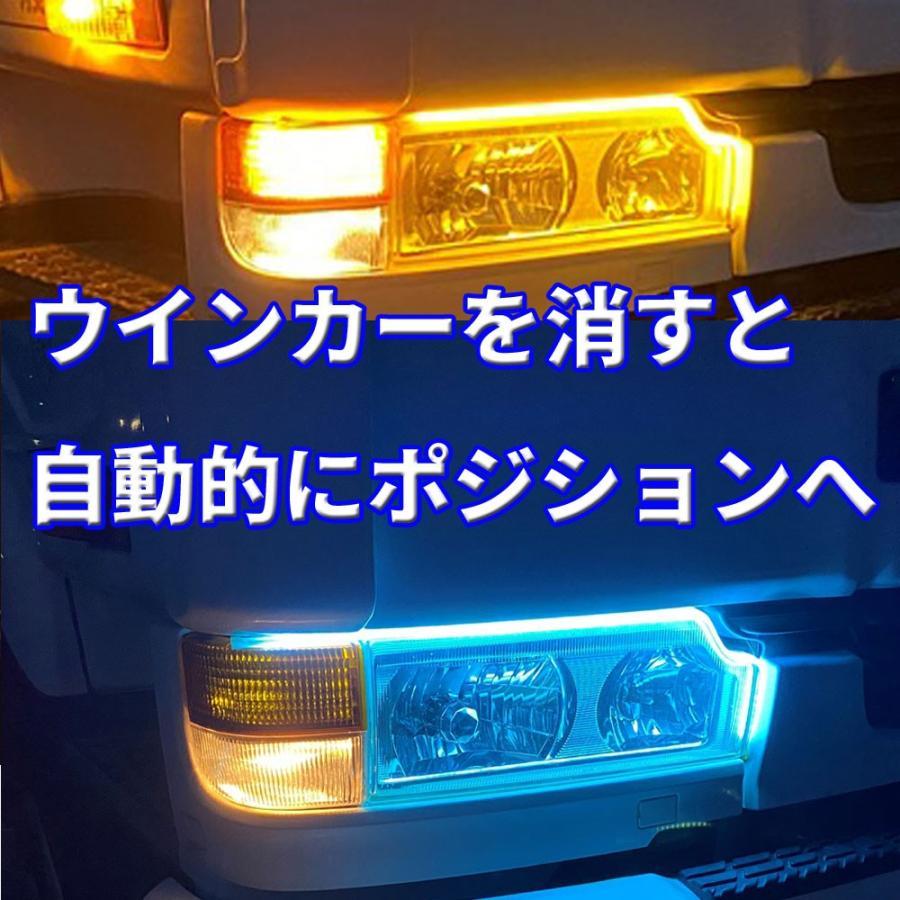 Discover winds 動画あり!24V LED デイライト 流れるウインカー テープライト トラック カスタム 防水 シリコン アイスブルー/アンバー|discover-winds|02