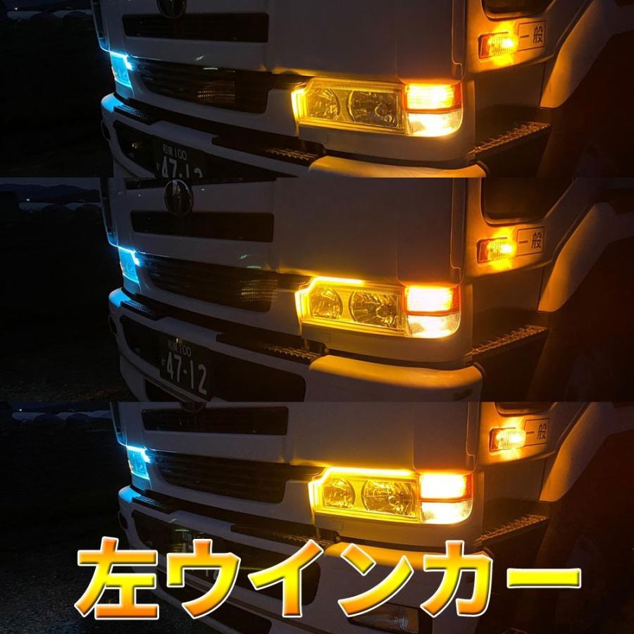Discover winds 動画あり!24V LED デイライト 流れるウインカー テープライト トラック カスタム 防水 シリコン アイスブルー/アンバー|discover-winds|04