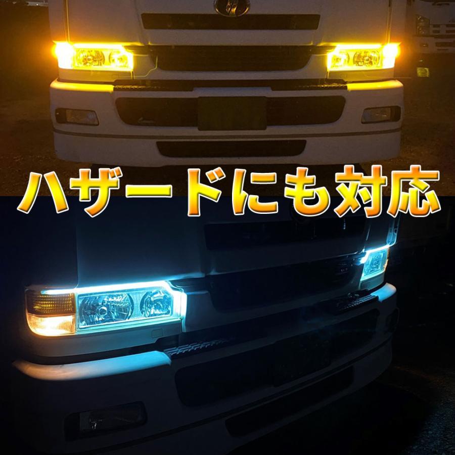 Discover winds 動画あり!24V LED デイライト 流れるウインカー テープライト トラック カスタム 防水 シリコン アイスブルー/アンバー|discover-winds|05