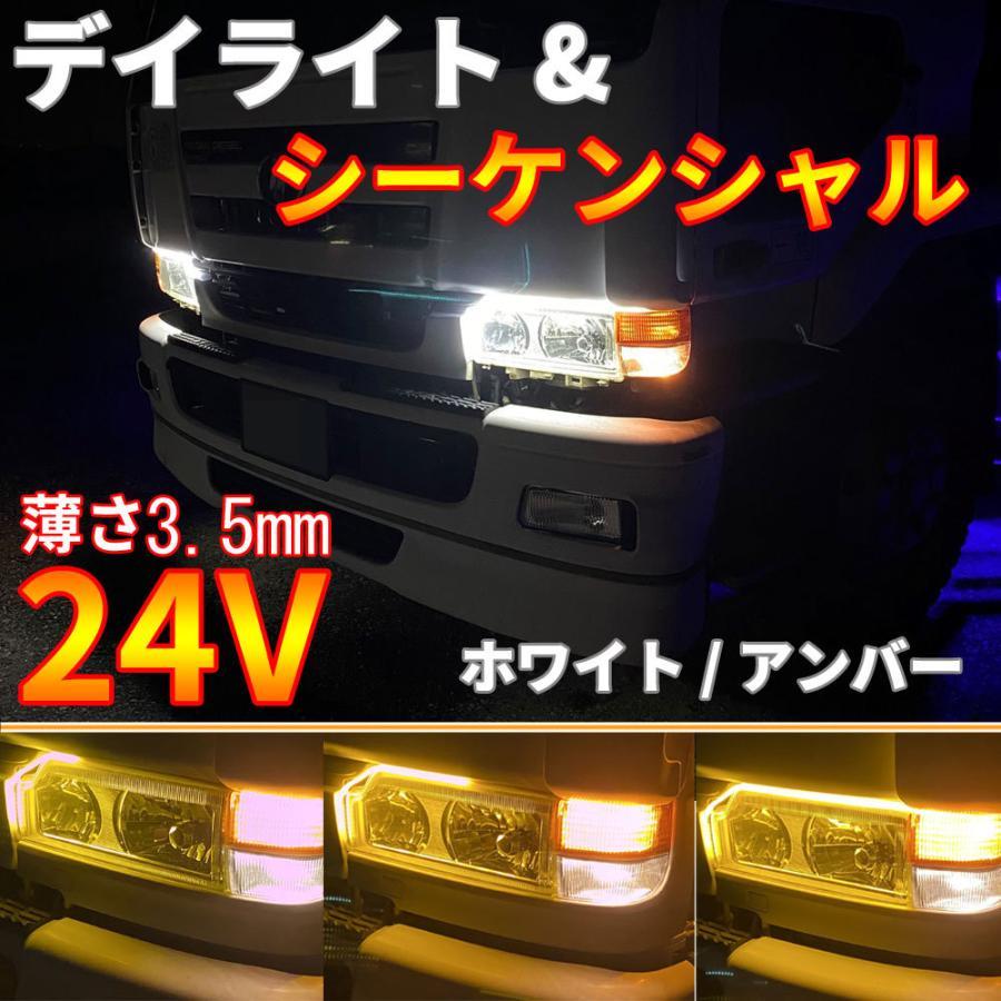 Discover winds 24V LED デイライト 流れるウインカー テープライト トラック カスタム 防水 シリコン ホワイト/アンバー|discover-winds|02