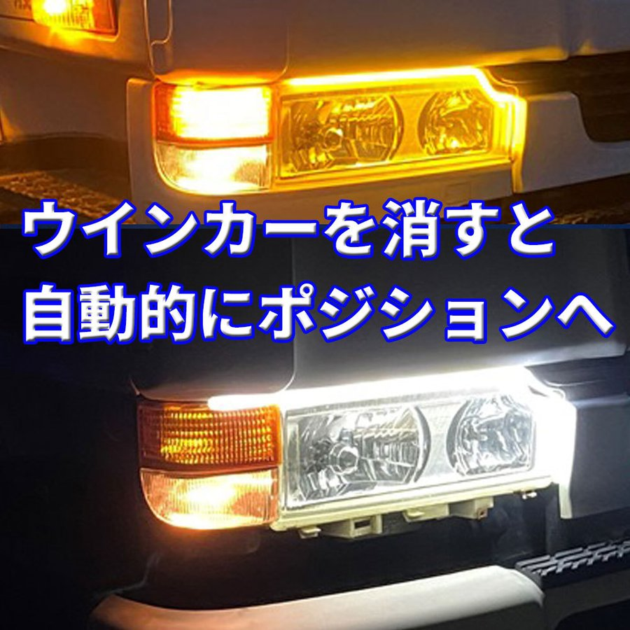 Discover winds 24V LED デイライト 流れるウインカー テープライト トラック カスタム 防水 シリコン ホワイト/アンバー|discover-winds|06