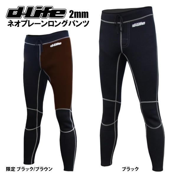 男性用 dlife ディライフ ネオプレーンロングパンツ Neoprene Pants メンズ