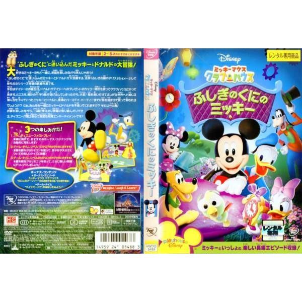 ミッキーマウス クラブハウス ふしぎのくにのミッ... - disk.kazu.saito