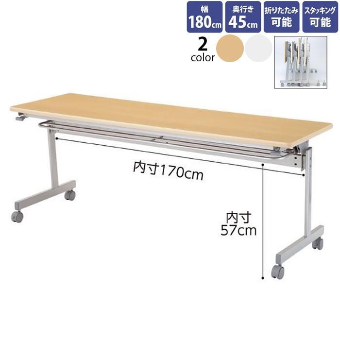 跳ね上げ式テーブル 長机 会議用テーブル キャスター付き 幅180cm 奥行45cm ナチュラル ホワイト ホワイト EX6-433-32-1