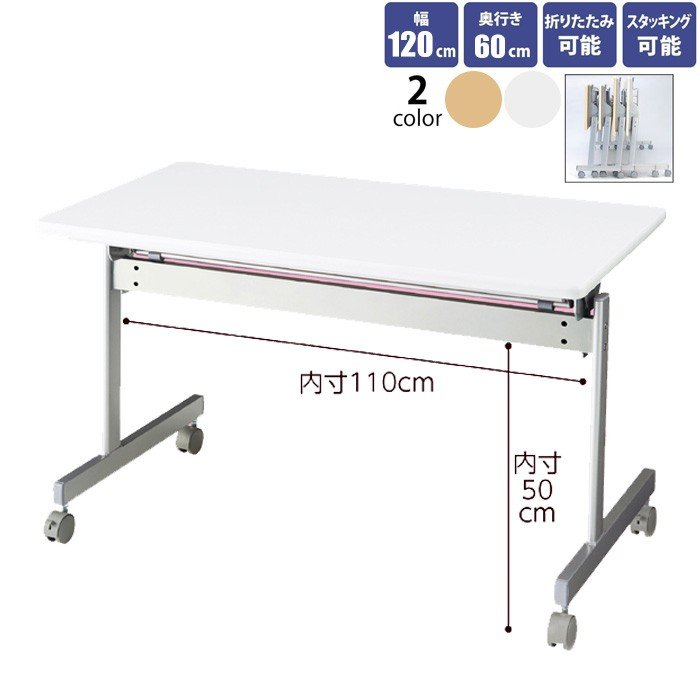 跳ね上げ式テーブル 長机 会議用テーブル キャスター付き 幅120cm 奥行60cm ナチュラル ホワイト EX6-433-34-3