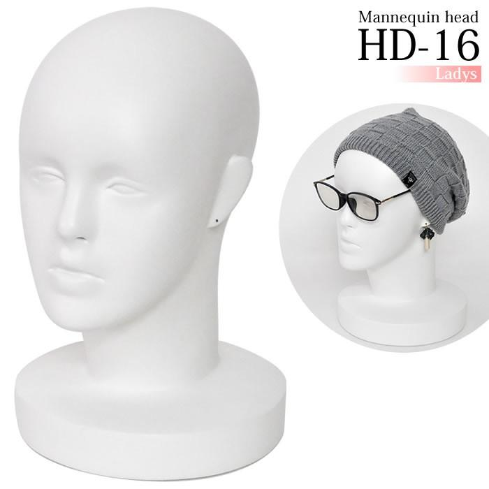 マネキンヘッド レディース FRP樹脂製 ホワイト ピアス穴加工済 HD-16|displan