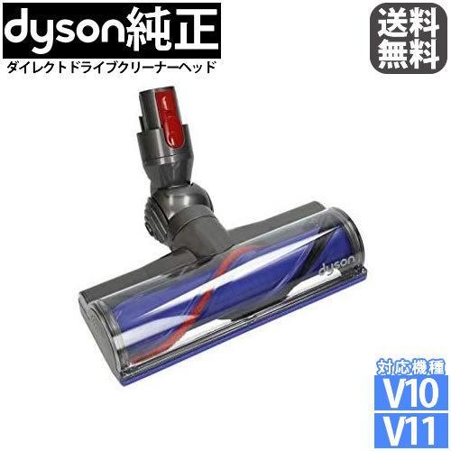 【輸入品】Dyson ダイレクトドライブクリーナーヘッド SV12 SV14 V10 V11シリーズ専用 distore