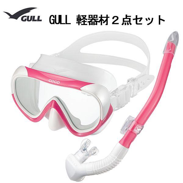 古典 GULL ダイビング軽器材2点セット GULL スノーケル ココマスク ココマスク スノーケル, アメカジスリーエイト:32a22c06 --- persianlanguageservices.com