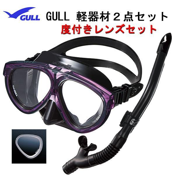 新素材新作 GULL(ガル)度付きレンズ 軽器材2点セット マンティス5ブラック/ホワイトシリコンマスク カナール/レイラドライSP ブラックシリコン, FlowerKitchenJIYUGAOKA:1af96880 --- persianlanguageservices.com