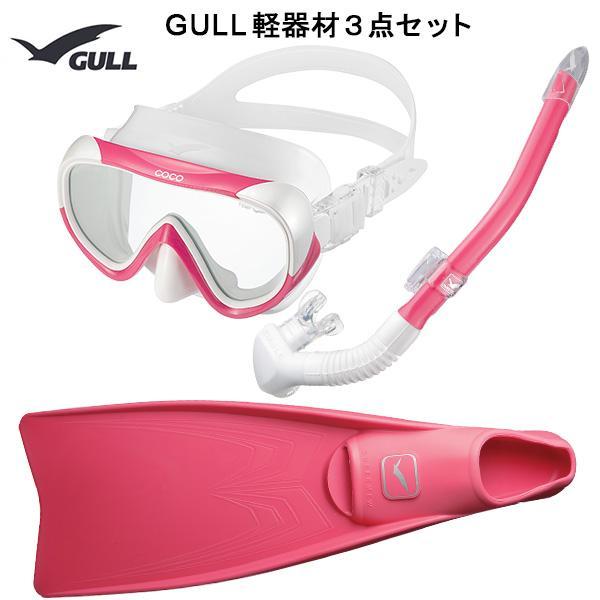 品質満点 GULL ダイビング軽器材3点セット ココ マスク&シュノーケル&フィン, 本坊酒造 公式通販【】 1c8b26c3