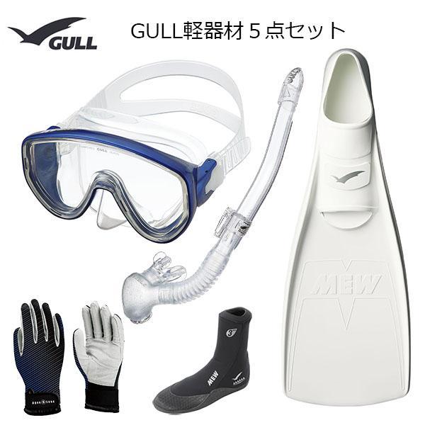 【2018最新作】 GULL ガル GULL ガル ダイビング軽器材5点セット アビームマスク&シュノーケル&フィン他, いいひ:097c08de --- airmodconsu.dominiotemporario.com