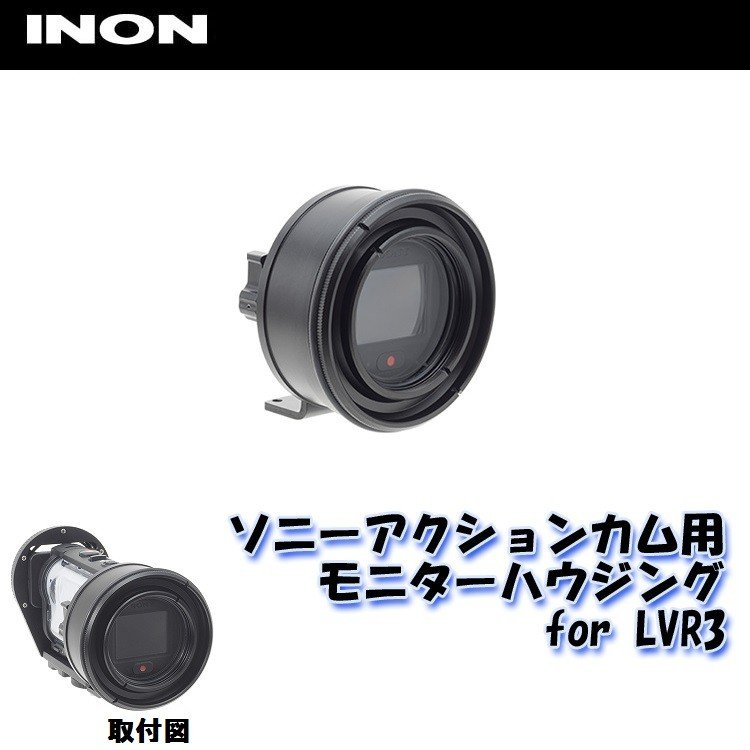 【送料無料キャンペーン?】 INON/イノン モニターハウジング for INON/イノン LVR3, 辛子めんたいこ ひろしょう:286a84d7 --- viewmap.org