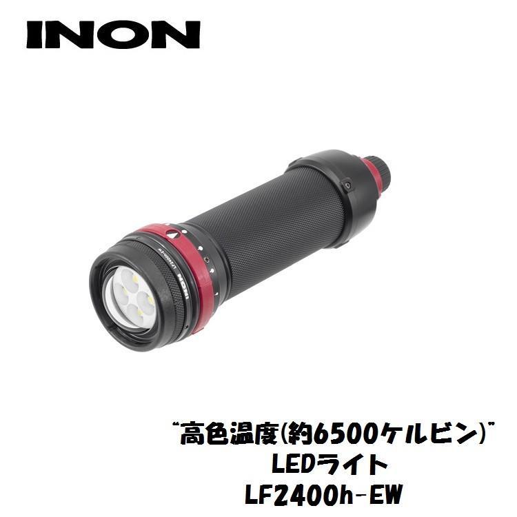 オリジナル INON/イノン LF2400h-EW INON/イノン ダイビングライト | | ライト 水中ライト ダイビングライト, ココロード:6c7624a9 --- viewmap.org