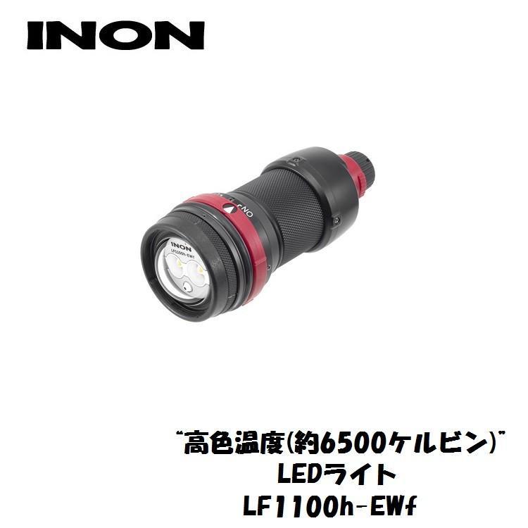 輝く高品質な LF1100h-Ewf INON/イノンINON/イノン LF1100h-Ewf, 流行グッズのコレキテル:a0c29762 --- viewmap.org