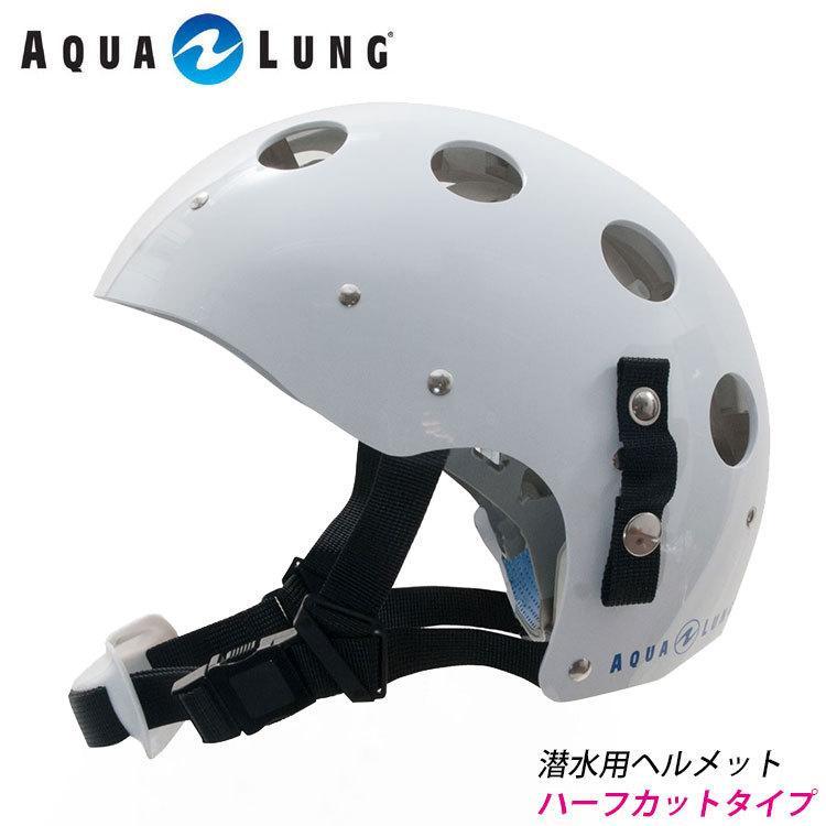 生まれのブランドで AQUALUNG/アクアラング 潜水用ヘルメット(ハーフタイプ)フリーサイズ[811050420000], ヨイタマチ 8b6cb09d