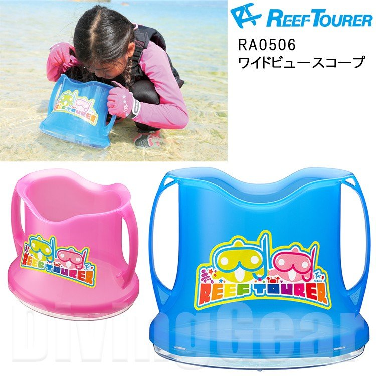 ReefTourer(リーフツアラー) RA0506 ワイドビュースコープ (水中メガネ) divinggear